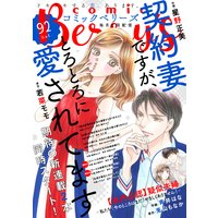 comic Berry's vol.92
