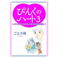 ぴんくのハート3 〜パーキンソン病と明るく向き合う実録体験記〜