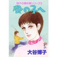 翔子の事件簿シリーズ!! 11 風の子へ