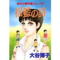 翔子の事件簿シリーズ!! 12 揺籃の詩
