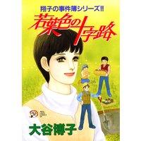 翔子の事件簿シリーズ!! 13 若葉色の十字路