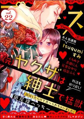 Premium Kiss Vol.22