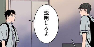 【タテコミ】アイツのBLマンガ【フルカラー】_サムネイル