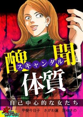 スキャンダル体質〜自己中心的な女たち〜