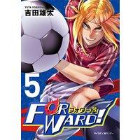 Forward!‐フォワード!‐ 世界一のサッカー選手に憑依されたので、とりあえずサッカーやってみる。 5