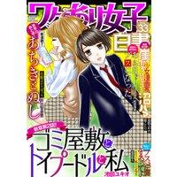 ワケあり女子白書 vol.33