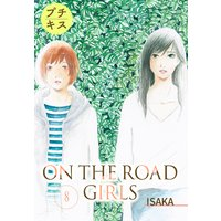 ON THE ROAD GIRLS プチキス 8巻