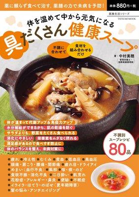 体を温めて中から元気になる 具だくさん健康スープ