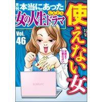 本当にあった女の人生ドラマ Vol.46 使えない女