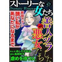 ストーリーな女たち Vol.57 善人ヅラした悪女たち