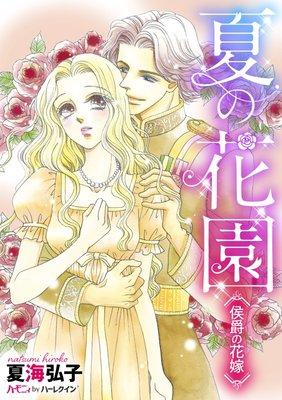 夏の花園〜侯爵の花嫁〜