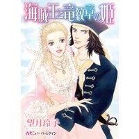 海賊王と竜紋章の姫