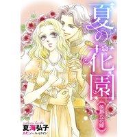 夏の花園〜侯爵の花嫁〜【分冊版】2巻