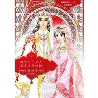 暁のシークと赤き宝玉の姫【分冊版】