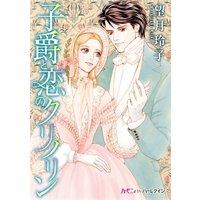 子爵と恋のクリノリン【分冊版】