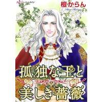 孤独な王と美しき薔薇【分冊版】