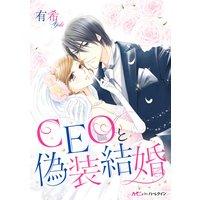 CEOと偽装結婚【分冊版】