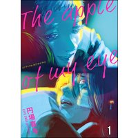 The apple of my eye(分冊版)