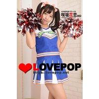 LOVEPOP デラックス 咲坂花恋 002