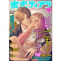蜜恋ティアラ Vol.62 巣ごもりエッチ