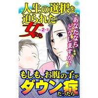 人生の選択を迫られた女たち【合冊版】Vol.2−3