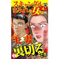 スキャンダルまみれな女たち【合冊版】Vol.4−2