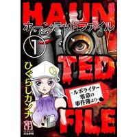 HAUNTED FILE〜ルポライター零泉の事件簿より〜(分冊版)