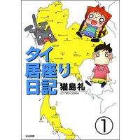 タイ居座り日記(分冊版)