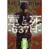 軍と死 −637日− 分冊版14