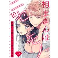 【ラブチーク】相上さんはニセモノ〜大嫌いな幼なじみに抱かれます〜 act.10