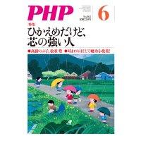 月刊誌PHP 2020年6月号