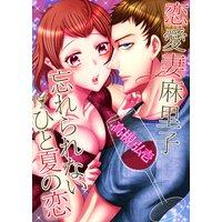 恋愛妻麻里子 忘れられないひと夏の恋