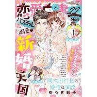 恋愛白書パステル 2020年7月号