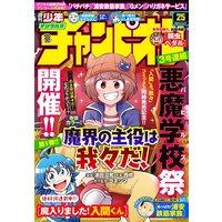 週刊少年チャンピオン2020年25号