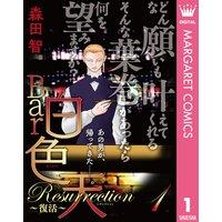 Bar白色天 Resurrection〜復活〜