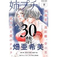 姉プチデジタル 2020年8月号(2020年7月8日発売)