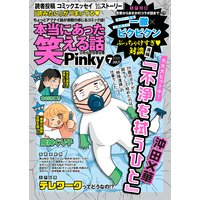 本当にあった笑える話Pinky 2020年7月号