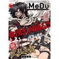 COMIC MeDu No.008