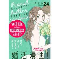 ピーナッツバターサンドウィッチ 分冊版 24巻