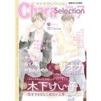 Chara Selection 2020年7月号