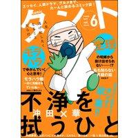 comicタント Vol.6
