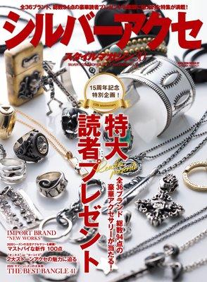 シルバーアクセスタイルマガジン vol.30