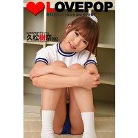 LOVEPOP デラックス 久松樹奈 002