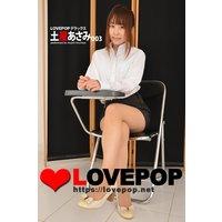 LOVEPOP デラックス 土屋あさみ 003