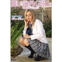 麗しの海外GIRL 極上パツキン制服娘 Bree Olson 写真集
