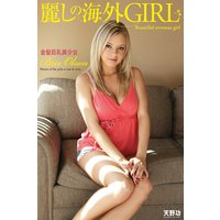 麗しの海外GIRL 金髪巨乳美少女 Bree Olson 写真集