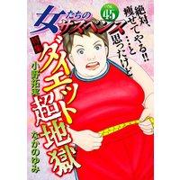 女たちのサスペンス vol.45 ダイエット超地獄