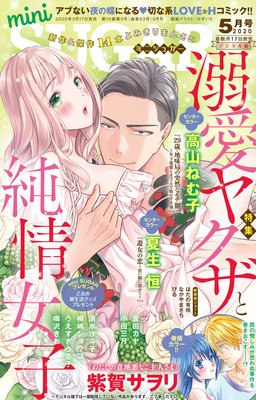 miniSUGAR vol.68(2020年5月号)
