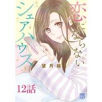 恋にならないシェアハウス【分冊版】 12