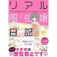 リアル風俗嬢日記〜ヘルスの秘密ののぞき穴〜【単行本版】